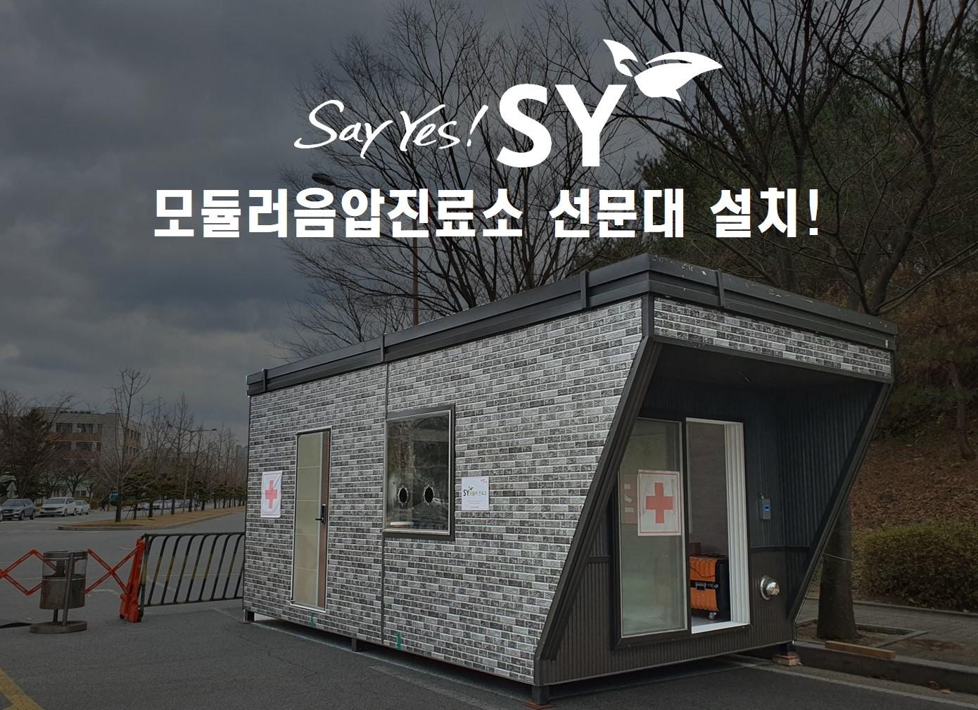 SY 모듈러음압진료소! 선문대 설치^^