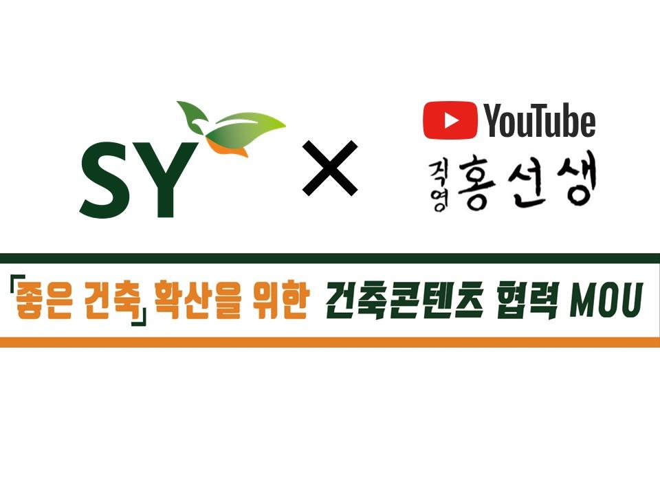 직영홍선생x에스와이 유튜브 협력!