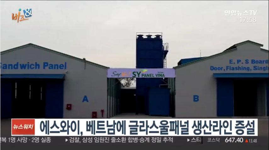 11/25 연합뉴스TV 비즈엔 - 에스와이, 베트남에 글라스울패널 생산라인 증설