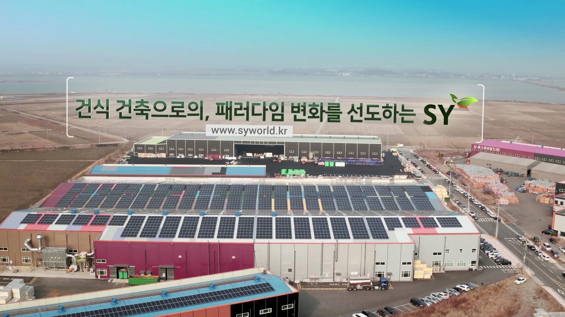 [국문]2019 에스와이(SY) 홍보영상_풀버전(full ver.)