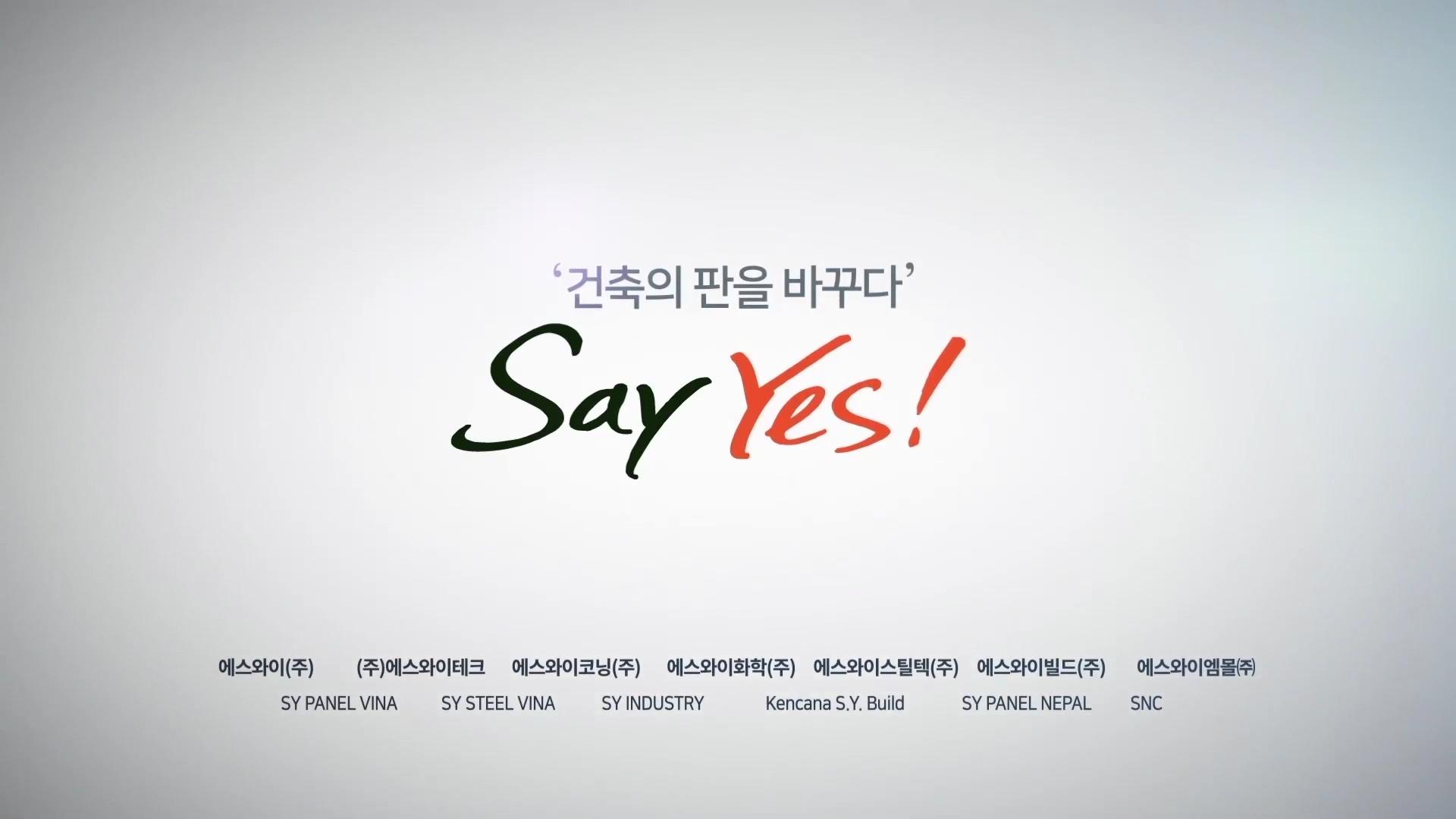 SY 2019 유튜브 광고용 영상